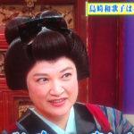 【比較画像】島崎和歌子がバカ殿に出演!若い時も今も変わらずかわいいと話題